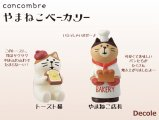 【Decole(デコレ)】concombre やまねこベーカリーA