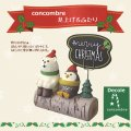 【Decole(デコレ)】concombre 見上げるふたり