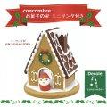 【Decole(デコレ)】concombre お菓子の家 ミニサンタ付き