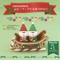 【Decole(デコレ)】concombre ふたごサンタ&お菓子のそり