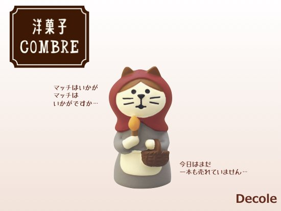 【Decole(デコレ)】concombre マッチ売りの猫