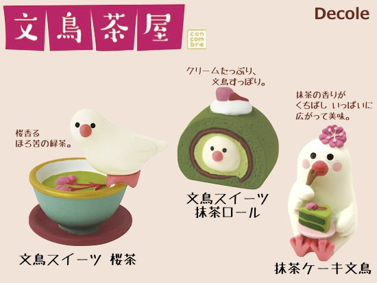 【Decole(デコレ)】concombre 文鳥スイーツ&抹茶ケーキ文鳥