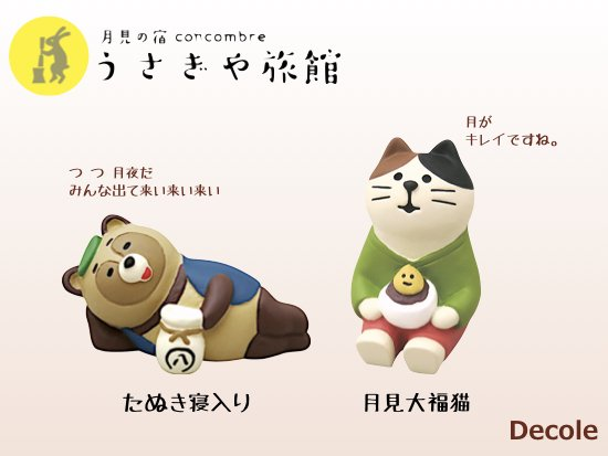 【Decole(デコレ)】concombre 月見大福猫&たぬき寝入り
