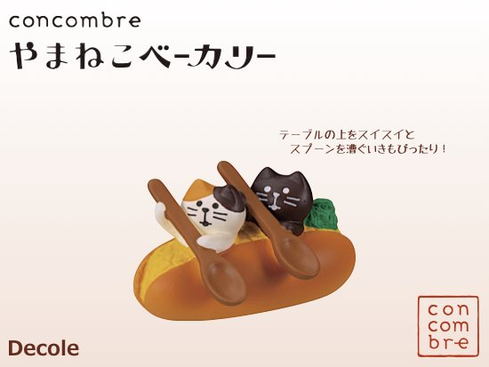 【Decole(デコレ)】concombre レガッタサンド