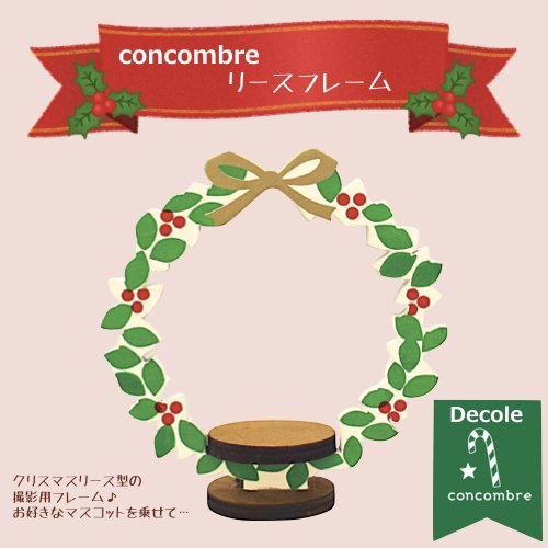 【Decole(デコレ)】concombre リースフレーム