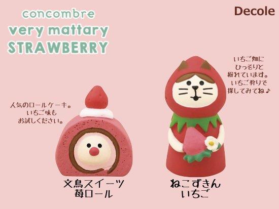 【Decole(デコレ)】concombre 文鳥スイーツ(苺ロール)&ねこずきん(いちご)