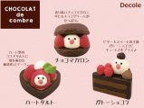 【Decole(デコレ)】concombre 文鳥スイーツ(チョコ)