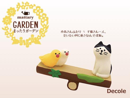 【Decole(デコレ)】concombre まったりシーソー