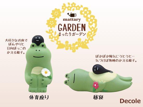 【Decole(デコレ)】concombre おたまとかえる