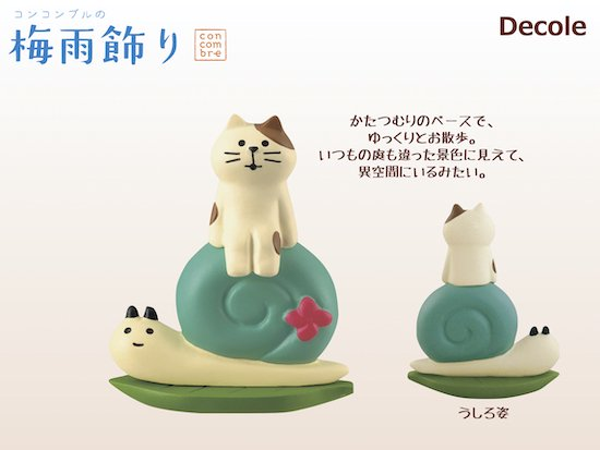 【Decole(デコレ)】concombre かたつむりとお散歩猫