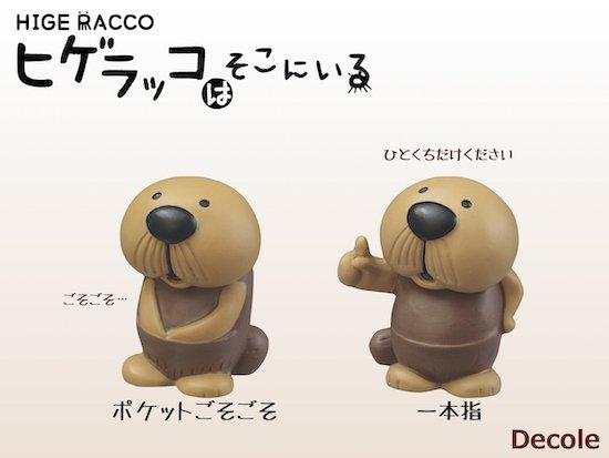 【Decole(デコレ)】HIGE RACCO ポケットごそごそ&一本指