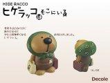 【Decole(デコレ)】HIGE RACCO おでかけ(荷物多め)