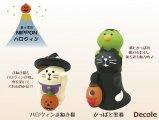 【Decole(デコレ)】concombre ハロウィンまねき猫&かっぱと黒猫