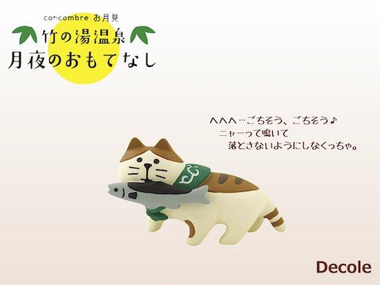 【Decole(デコレ)】concombre 秋刀魚猫