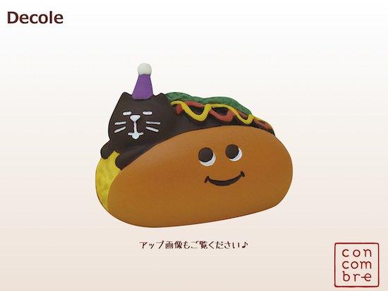 【Decole(デコレ)】concombre すっぽりにゃんドッグ