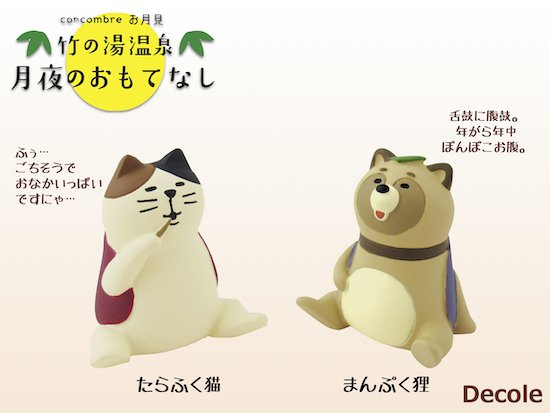 【Decole(デコレ)】concombre たらふく猫&まんぷく狸