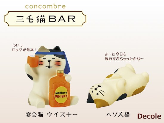 【Decole(デコレ)】concombre 宴会猫ウイスキー&ヘソ天猫
