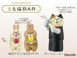【Decole(デコレ)】concombre バーテンニャー&赤白ワインうさぎ(ペア)