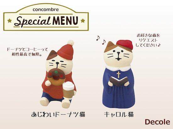 【Decole(デコレ)】concombre あじわいドーナツ猫&キャロル猫