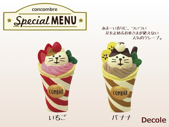 【Decole(デコレ)】concombre にゃんクレープ