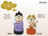 【Decole(デコレ)】concombre 猫神主&巫女猫