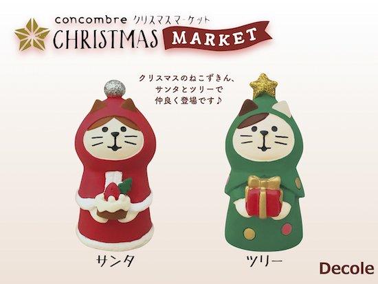 【Decole(デコレ)】concombre ねこずきん(サンタ/ツリー)