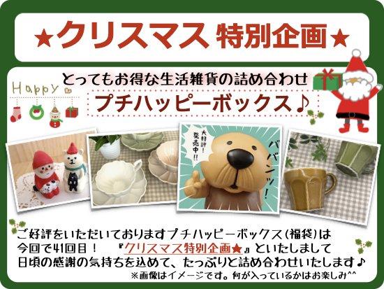 プチハッピーボックス★クリスマス特別企画