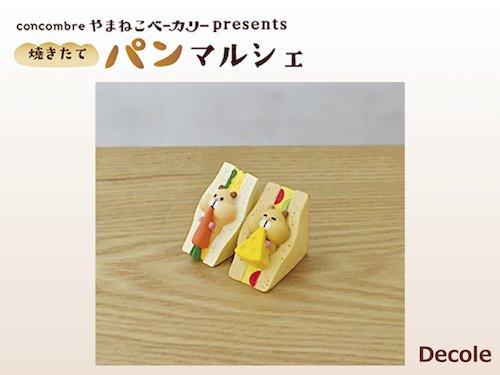 【Decole(デコレ)】concombre ハムサンド