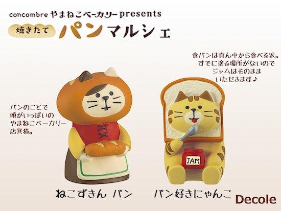 【Decole(デコレ)】concombre ねこずきん(パン)&パン好きにゃんこ