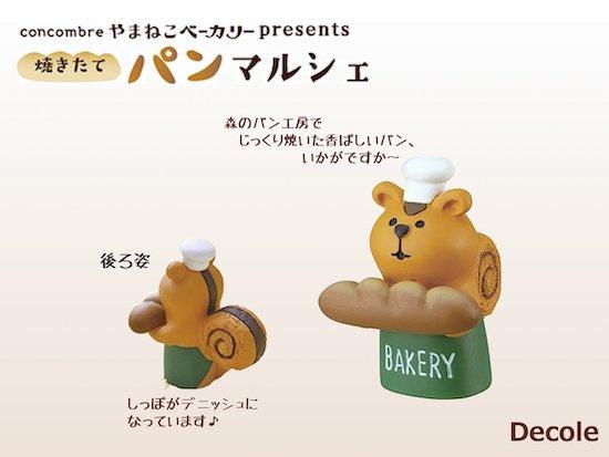 【Decole(デコレ)】concombre りすのパン屋