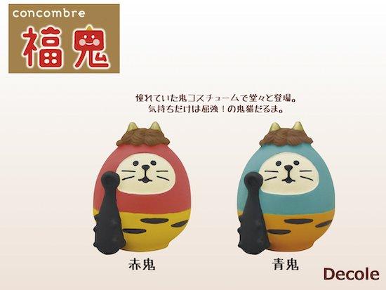 【Decole(デコレ)】concombre 鬼猫だるま