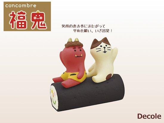 【Decole(デコレ)】concombre GO!GO! 恵方巻