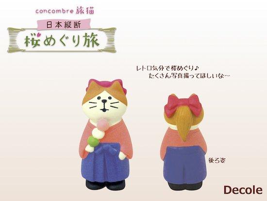 【Decole(デコレ)】concombre はいからさん猫