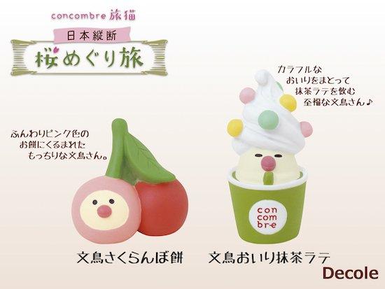 【Decole(デコレ)】concombre 文鳥さくらんぼ餅&文鳥おいり抹茶ラテ