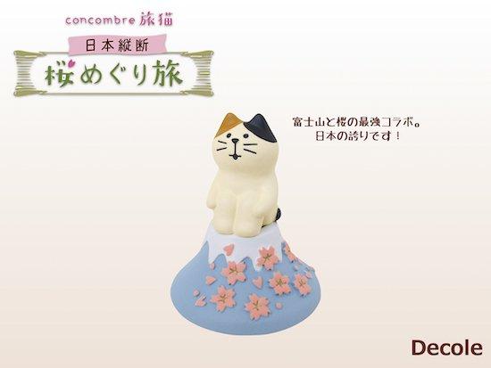 【Decole(デコレ)】concombre 富士桜猫