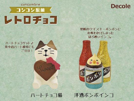【Decole(デコレ)】concombre ハートチョコ猫&洋酒ボンボンインコ