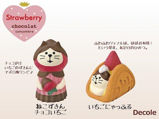 【Decole(デコレ)】concombre ねこずきんチョコいちご&いちごにゃっふる