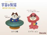 【Decole(デコレ)】concombre UFO猫&エイリニャン
