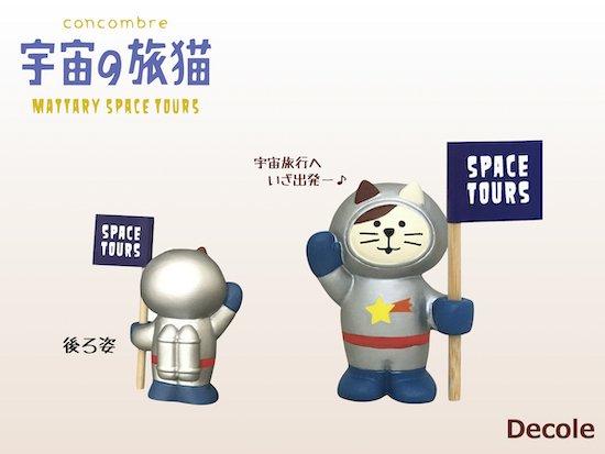 【Decole(デコレ)】concombre 宇宙旅行猫