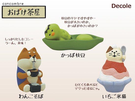 【Decole(デコレ)】concombre わんこそば&かっぱ枝豆&いちご氷猫