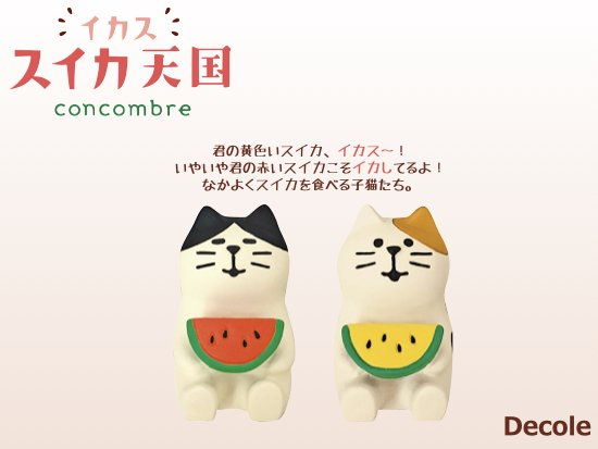 【Decole(デコレ)】concombre なかよしスイカ猫