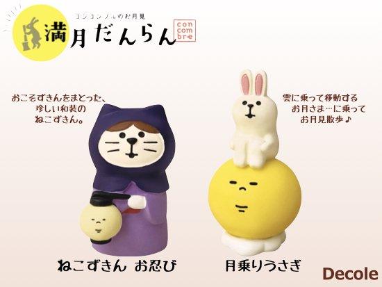 【Decole(デコレ)】concombre ねこずきん(お忍び)&月乗りうさぎ