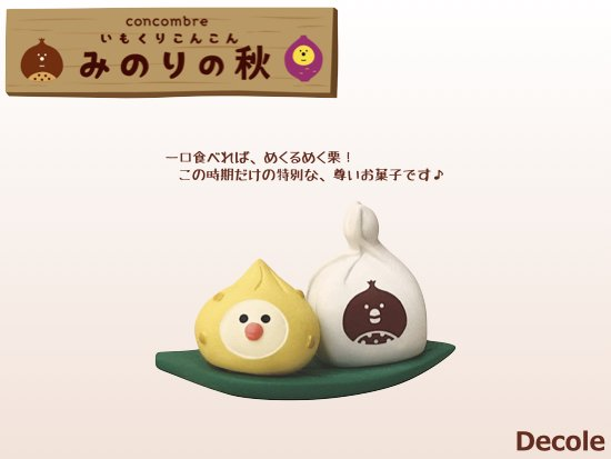 【Decole(デコレ)】concombre 文鳥栗きんとん