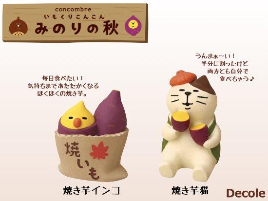 【Decole(デコレ)】concombre 焼き芋インコ&焼き芋猫