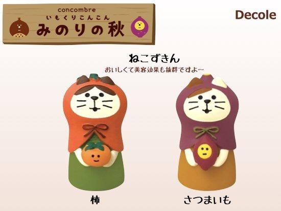 【Decole(デコレ)】concombre ねこずきん 柿&さつまいも