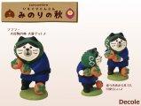 【Decole(デコレ)】concombre 柿どろぼう猫