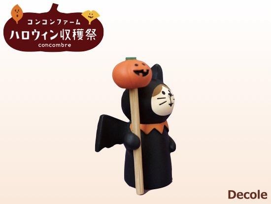 【Decole(デコレ)】concombre ねこずきん デビル