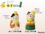 【Decole(デコレ)】concombre ほっこりゆず茶猫&もぎたてゆず猫