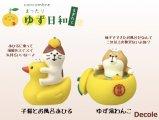 【Decole(デコレ)】concombre 子猫とお風呂あひる&ゆず湯わんこ