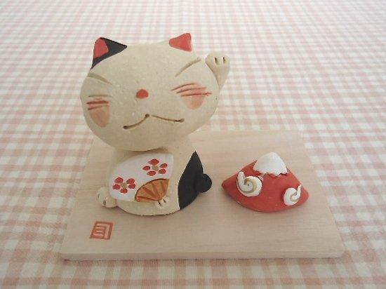 ひろ陶房 縁起猫 赤富士